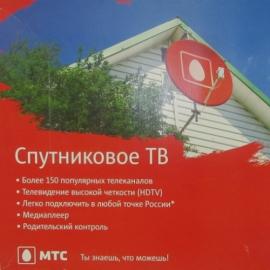 Комплект СТВ (МТС ТВ)
